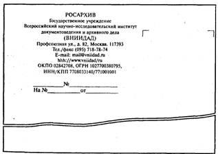 Подготовка документов к архивному хранению.