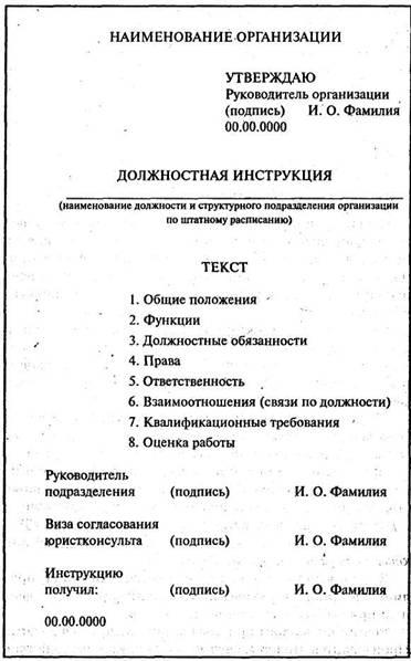 на основании чего составляется должностная инструкция - фото 4