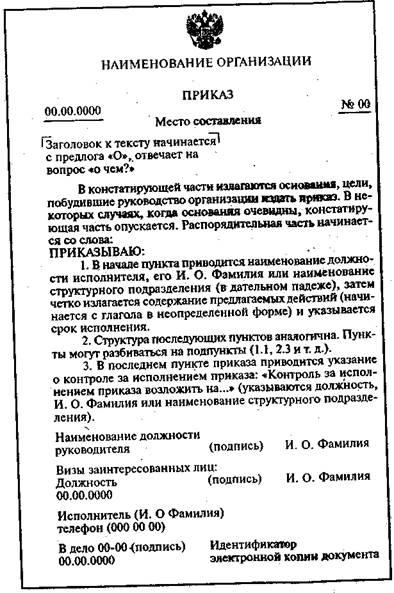 Приказ и распоряжение: процедура издания на предприятии